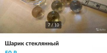 Необычное объявление со стеклянными шариками (3 скриншота)