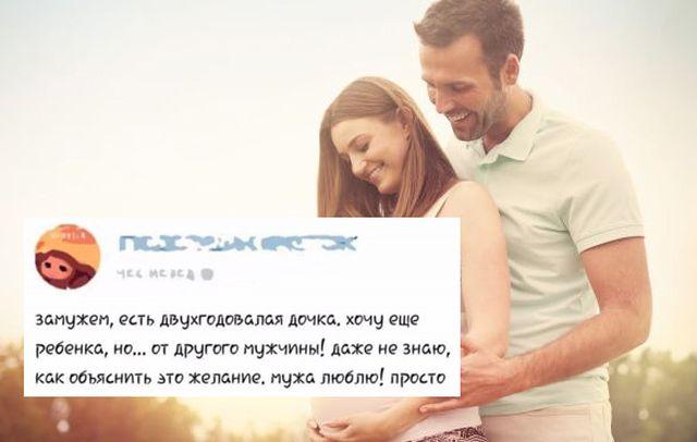 Не шлюха, а селекционер: Когда хочешь ребенка, но не от своего мужа (2 скриншота)