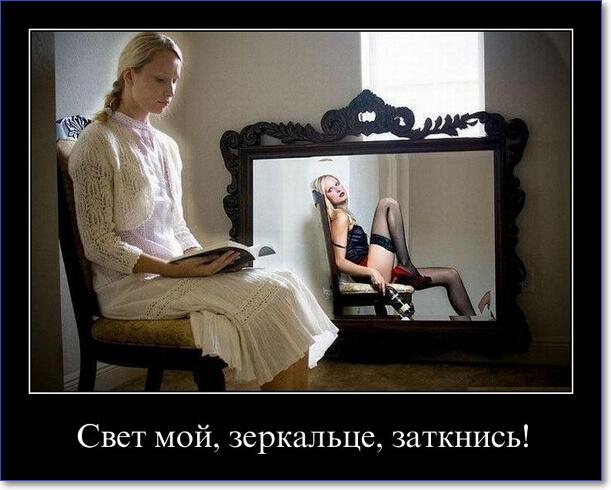 Демотиваторы пошлые про женщин 18