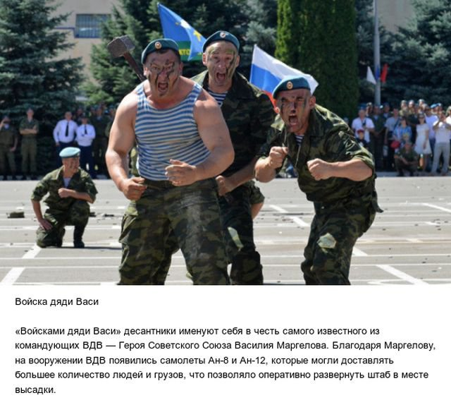 5 фактов о Дне ВДВ и истории Воздушно-десантных войск (5 фото)