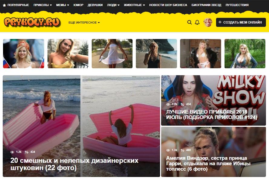 http://prykoly.ru/