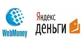 Как найти надежный обменник электронных денег
