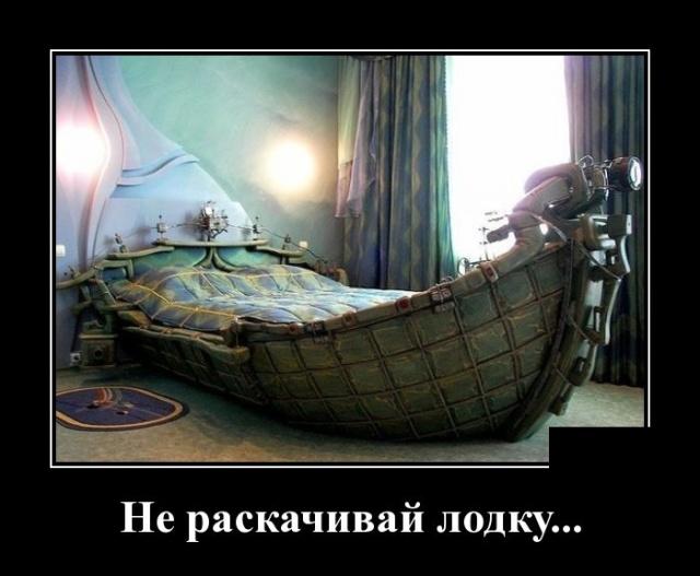 Новые смешные демотиваторы: не раскачивай лодку