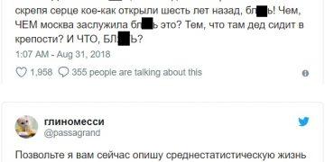 Пользователи сети о «роскошной жизни» в Москве (11 скриншотов)