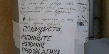 Объявления для соседей от жителей культурной столицы России (7 фото)