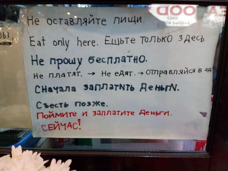 Тайские объявления на русском фиг поймешь (2 фото)