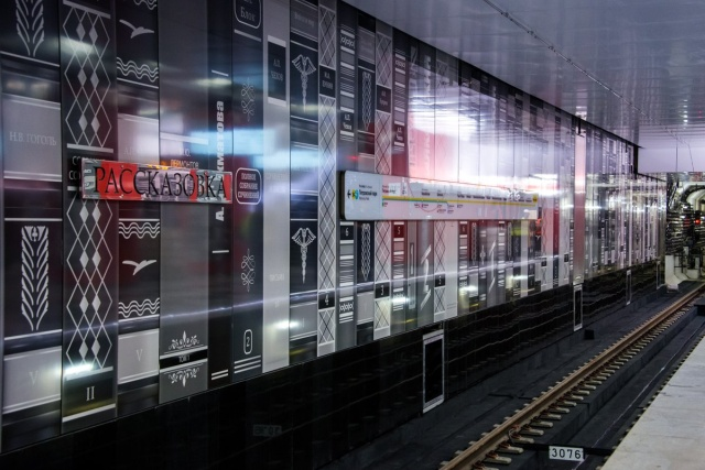 """Странный """"элемент"""" новой станции метрополитена """"Рассказовка"""" (2 фото)"""