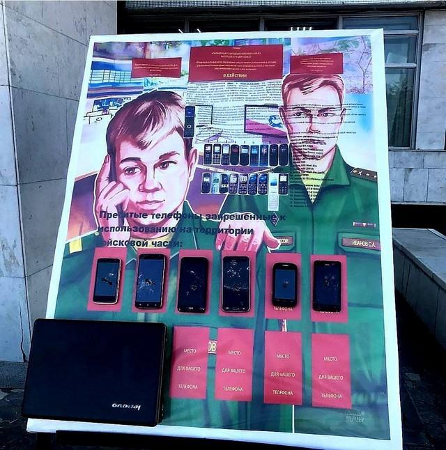 """Армейские агитационные стенды """"о запрете пользования телефонами"""""""