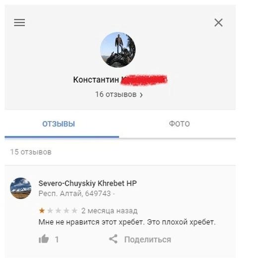 Отзывы очень придирчивого туриста (11 скриншотов)Отзывы очень придирчивого туриста (11 скриншотов)