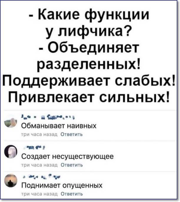 Фото приколы с комментариями из социальных сетей