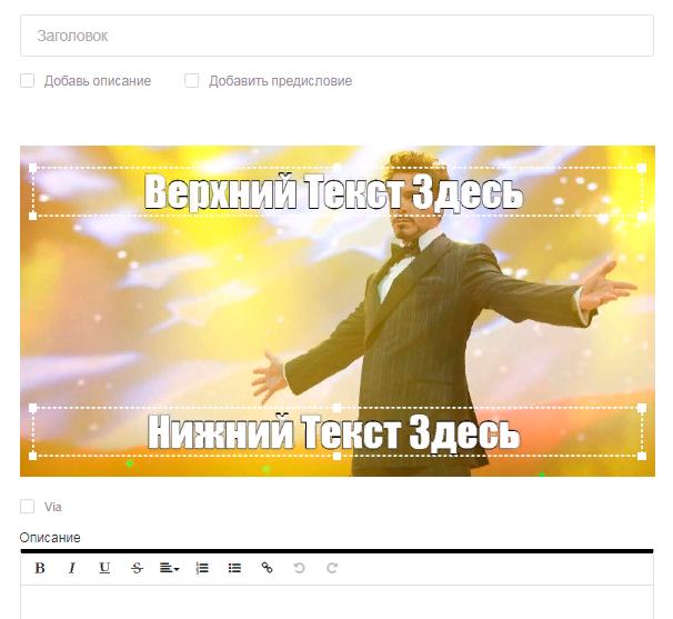 создать новый мем