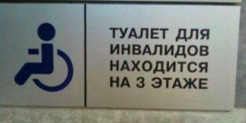 """В России все делается с """"заботой"""" о людях (16 фото)"""