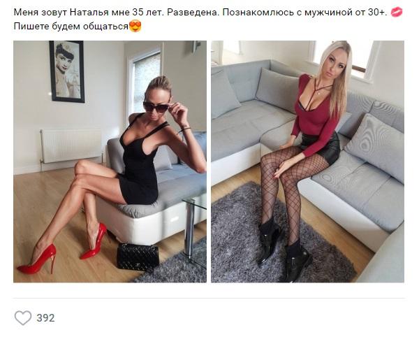 Фото женщин, которые ищут спонсоров через ВК (20 скриншотов)