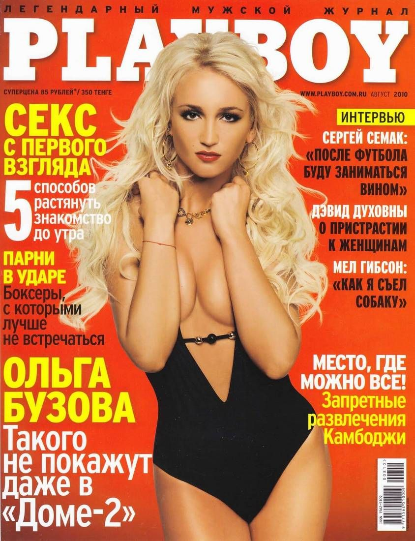 Фото голой Ольги Бузовой в журнале Playboy