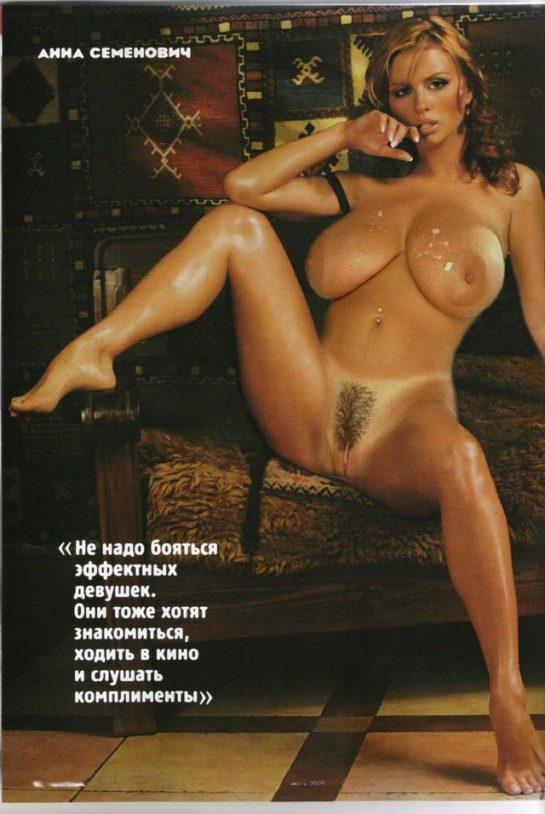 Голая семенович совсем голая чтобы было видно пизду, порно ноги доминирование