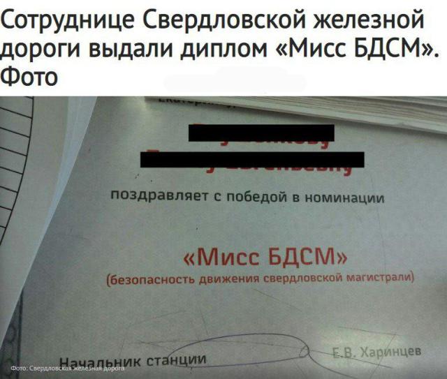Странные российские новости с креативными заголовками (21 фото)