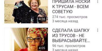 Ольга Папсуева: бабуля-видеоблогер, у которой 500000 подписчиков (10 фото)