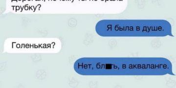 Подборка смешных СМС-переписок (26фото)