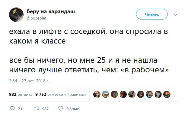 """Все """"прелести"""" взрослой жизни (19 скриншотов)"""