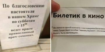 Гомеопати: осторожно, любителям Малахова вход воспрещён (20фото)