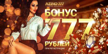 Азино 777 - место, где сбываются мечты