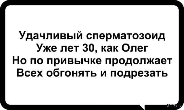 Забавные стишки про Олега (17 картинок)
