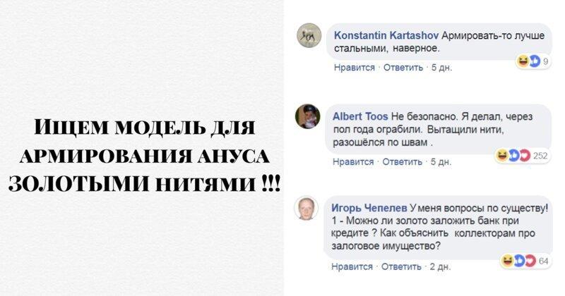 """""""Я - не я, и попа - не моя"""": московская vip-клиника ищет модель для интимного омоложения (12фото)"""
