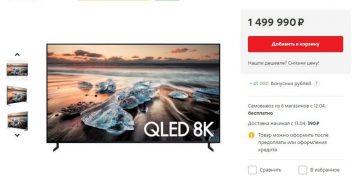 Телевизор за полтора миллиона рублей! Довольны ли покупатели? (9фото)