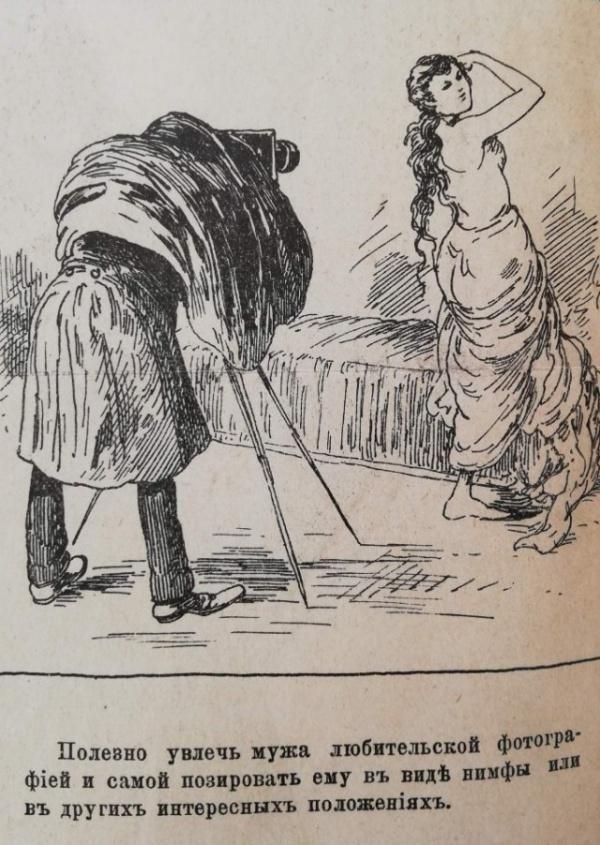 Пособие 19 века для хороших жен не мешало бы перевыпустить (9 фото)