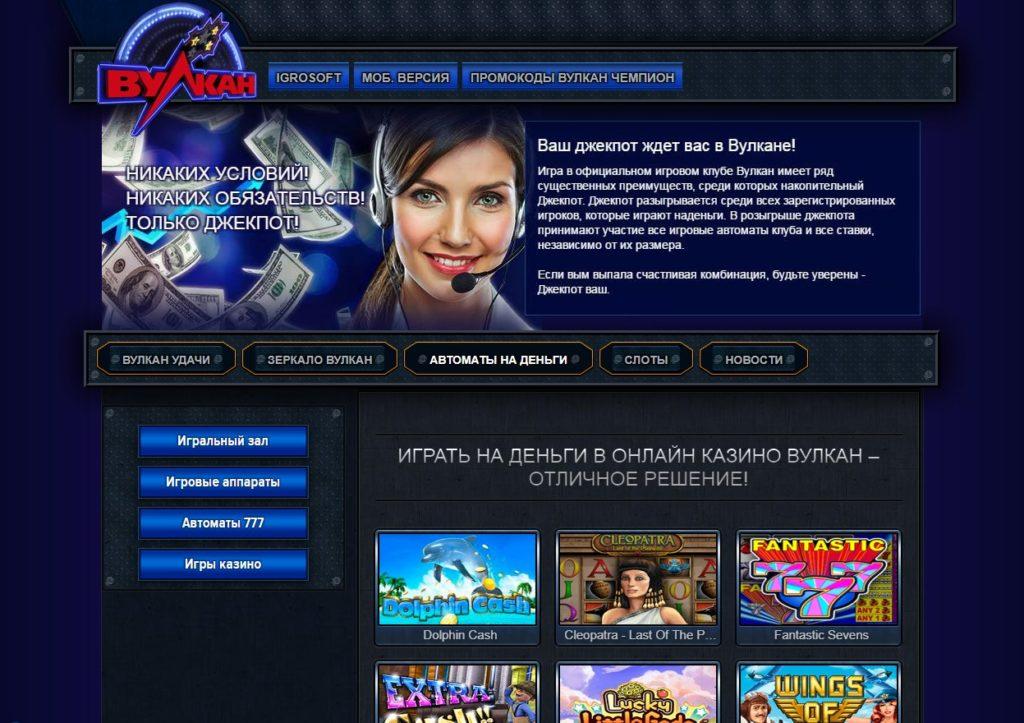 Дизайн и навигация официального сайта Вулкан казино