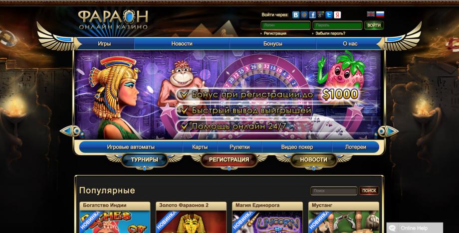 Фараон казино