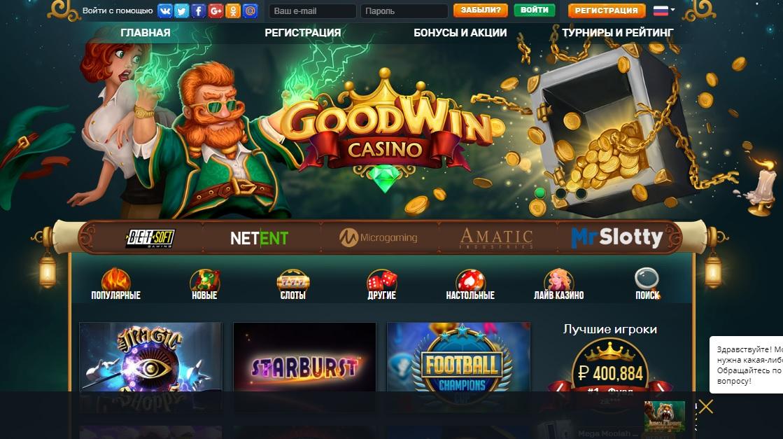 Гудвин казино сайт