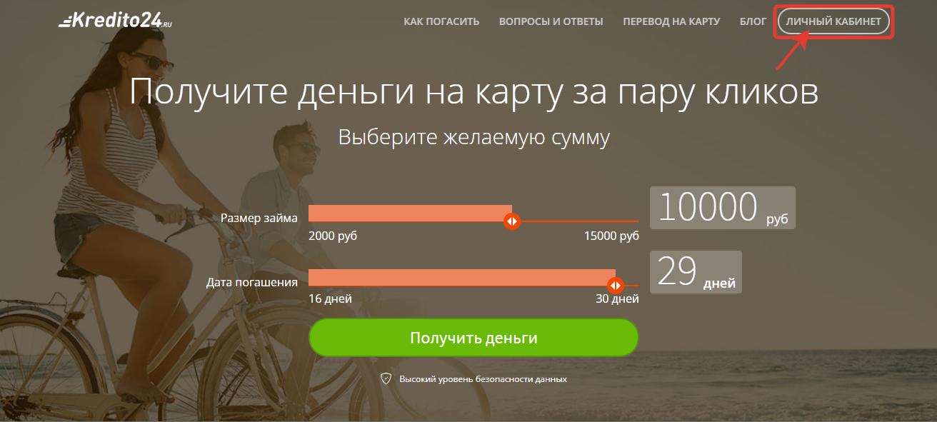купить займы онлайн