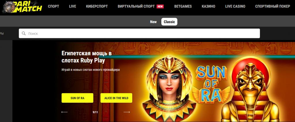 скрин официального сайта Пари Матч казино